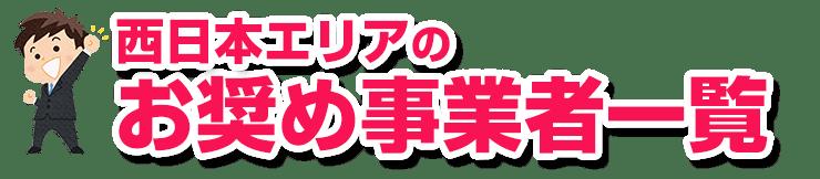 西日本エリアのお奨め事業者一覧