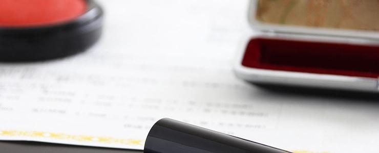 連帯保証契約書と実印