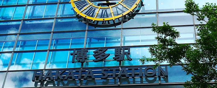 海外からの観光客も増加している博多駅