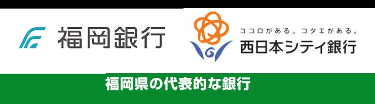 福岡県の代表的な銀行