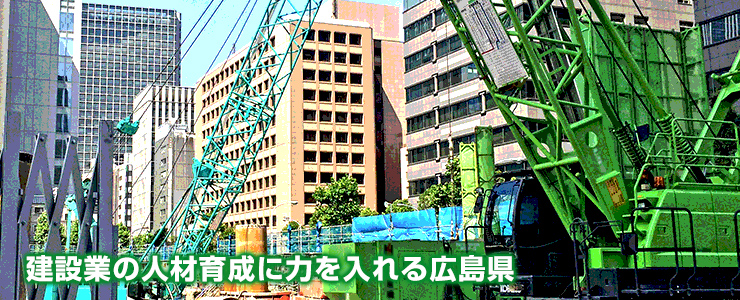 建設業の人材育成に力を入れる広島県