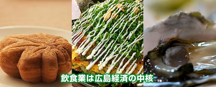 飲食業は広島経済の中核