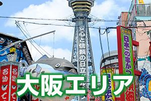 賑やかな大阪・新世界の町並み