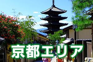 風情豊かな古都京都の風景