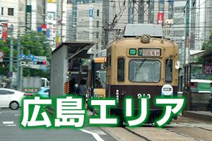 路面電車の走る広島の町並み