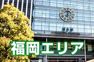 福岡の玄関口・JR博多駅
