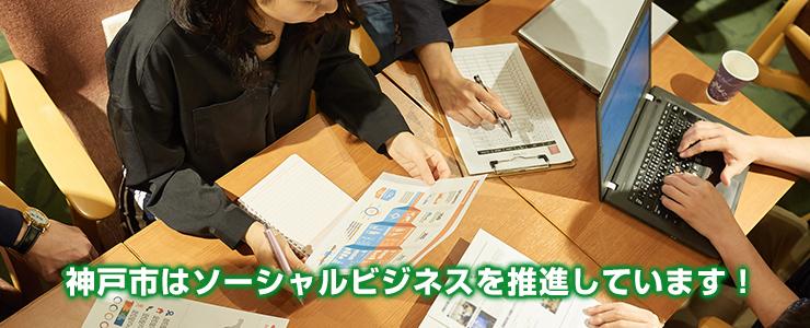 神戸市はソーシャルビジネスを推進しています!