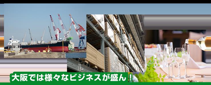 大阪では様々なビジネスが盛ん!