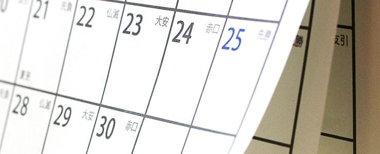 入金時期を示すカレンダー