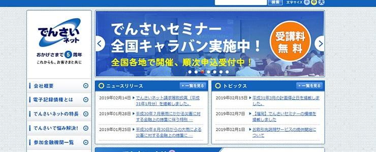 でんさいの公式サイト