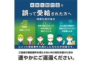 持続化給付金の返還を促すポスター
