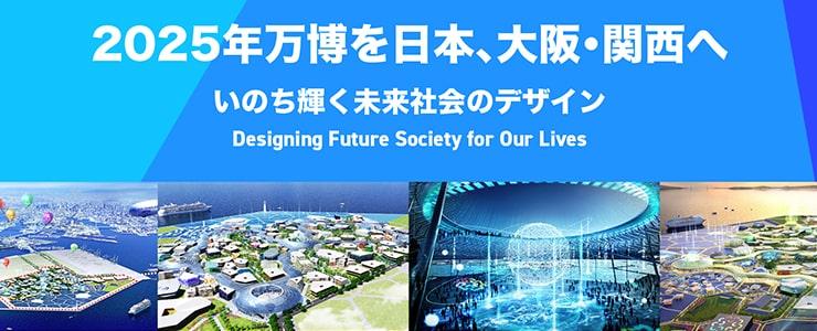 大阪万博の公式サイト