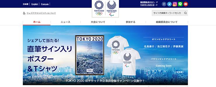 東京オリンピックの公式サイト