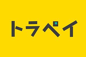 トラペイのロゴ