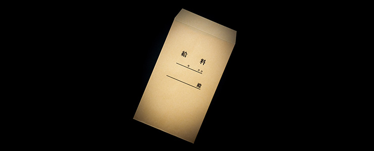 暗闇の中にある給料袋
