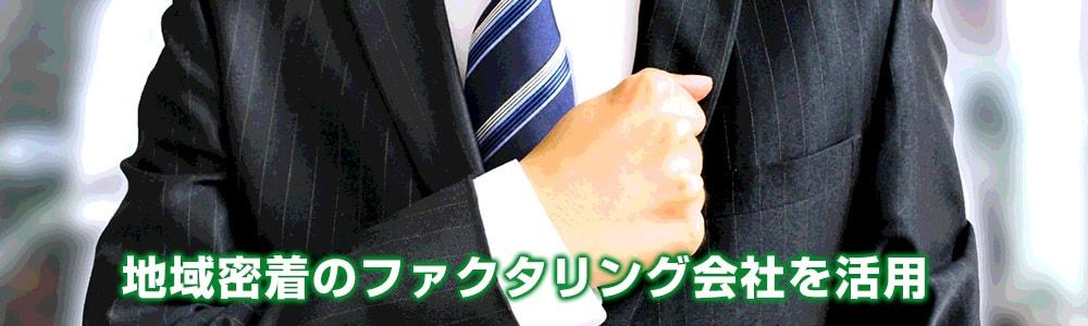 地域密着のファクタリング会社を活用!