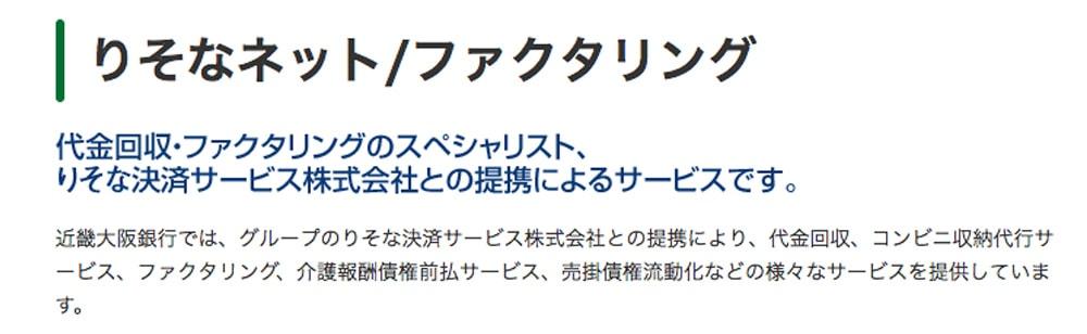 りそな決済サービス株式会社の行うファクタリングサービスを行っている近畿大阪銀行
