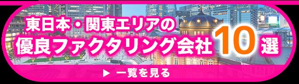 東日本・関東エリアの優良ファクタリング会社10選
