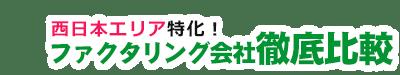 西日本エリア優良ファクタリング会社比較のロゴ
