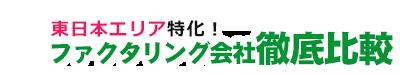 東日本エリア優良ファクタリング会社比較のロゴ