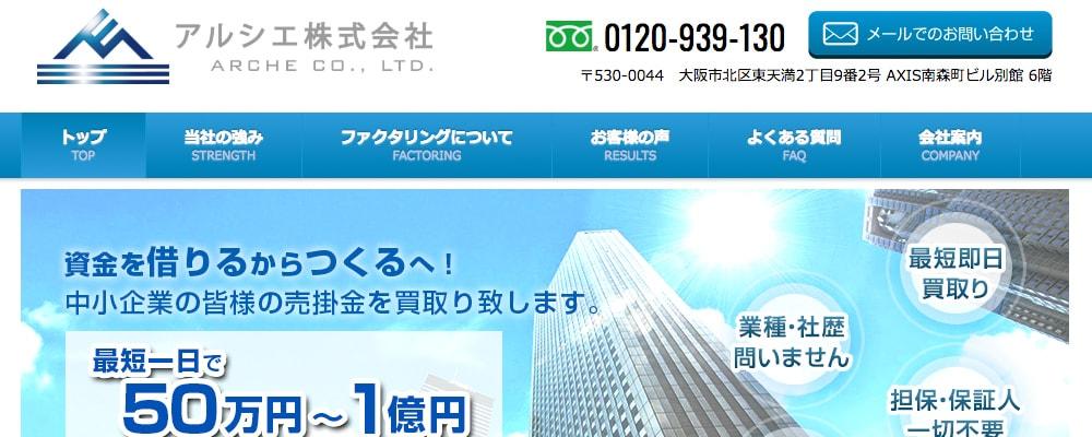 アルシエ株式会社のサイトキャプチャ