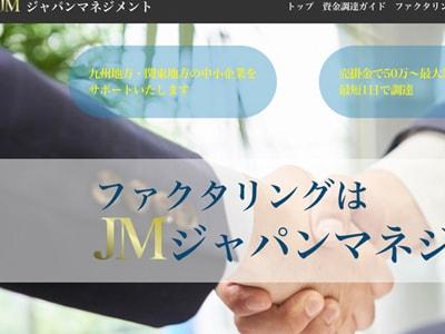 ジャパンマネジメント福岡オフィスのスクリーンショット
