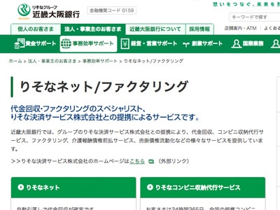 近畿大阪銀行のスクリーンショット