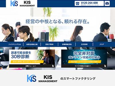 KISマネジメントのスクリーンショット