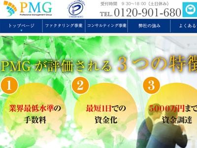 PMGファクタリング大阪支店のスクリーンショット
