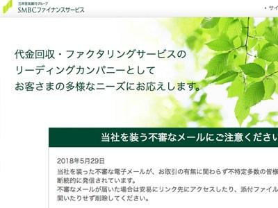 SMBCファイナンスサービス大阪支社のスクリーンショット