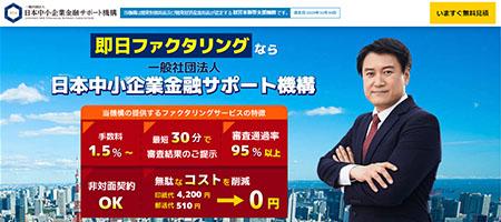 日本中小企業金融サポート機構のスクリーンショット
