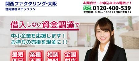 関西ファクタリング・大阪のスクリーンショット