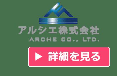 アルシエ株式会社のボタン