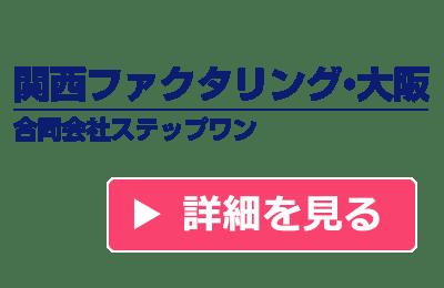 関西ファクタリング・大阪のボタン