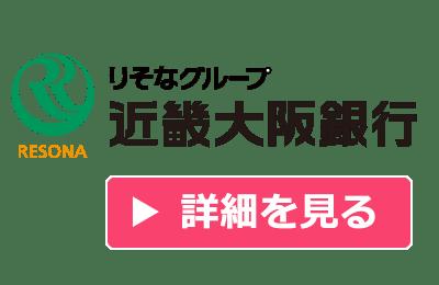 近畿大阪銀行のボタン