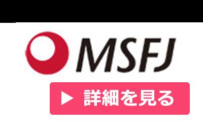 MSFJのボタン