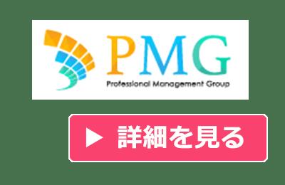 PMGファクタリング大阪支店のボタン
