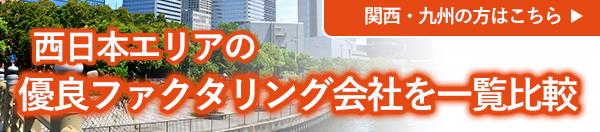 西日本エリアの優良ファクタリング会社を一覧比較