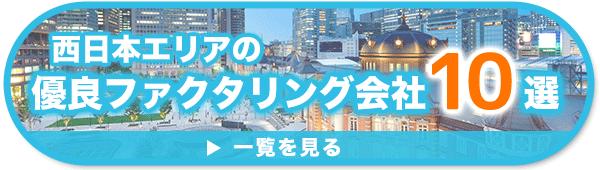 西日本エリアの優良ファクタリング会社10選